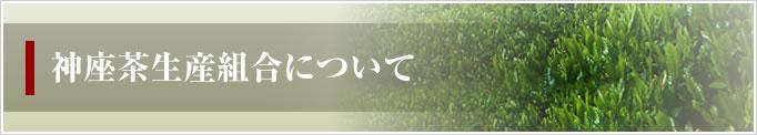 神座茶生産組合について