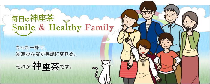 毎日の神座茶 Smile & Healthy Family